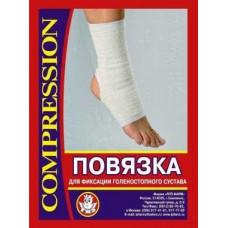 Повязка-носок эластомерная для фиксации голеностопного сустава