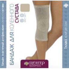 Бандаж эластичный для фиксации коленного сустава БКС